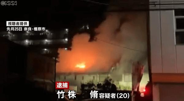 橿原市の放火殺人事件で竹株脩容疑者逮捕のニュースのキャプチャ画像