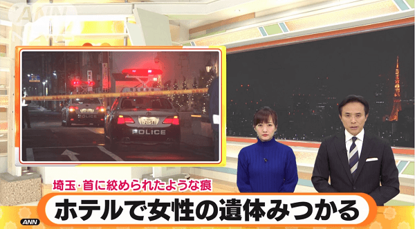 川越市脇田本町のラブホで殺人事件が起きたニュースのキャプチャ画像