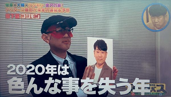 ゲッターズ飯田さんがフジモンを占っている画像