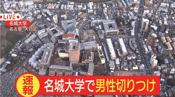名城大学で教員が学生に切りつけられた殺人未遂事件のニュースのキャプチャ画像