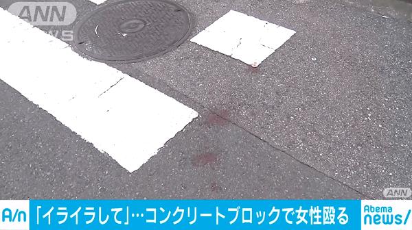 千葉市中央区新宿で通り魔がコンクリートブロックで殴る殺人未遂事件のニュースのキャプチャ画像
