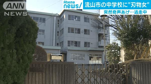 常盤松中学校に刃物女が侵入した事件のニュースのキャプチャ画像