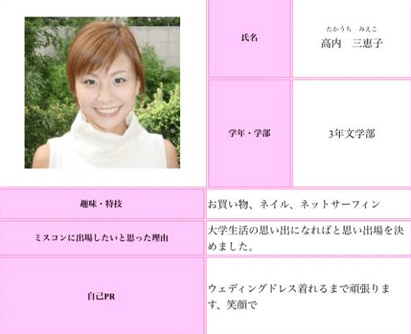 尾野真千子さんの顔写真とプロフィールの画像