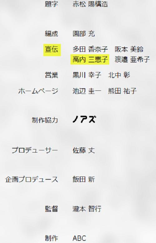 朝日放送の宣伝部に高内三恵子さんの名前がある画像