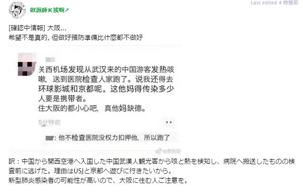 中国人の新型肺炎感染者が「USJと京都に行きたい」と言い逃走した情報の画像