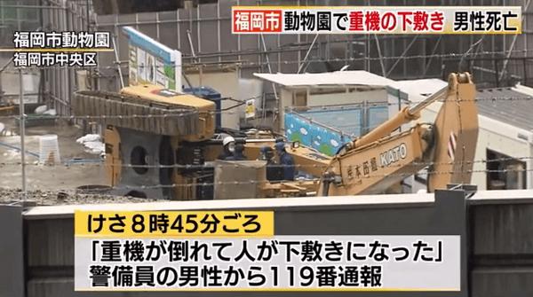 福岡市動物園で重機横転の死亡事故のニュースのキャプチャ画像