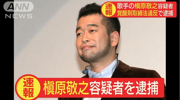 槇原敬之を覚せい剤取締法違反(所持)で逮捕のニュースのキャプチャ画像