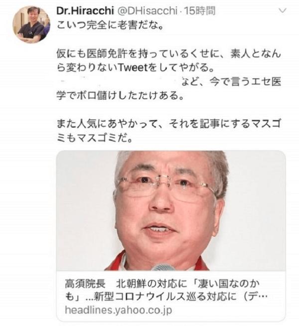 Dr.Hisacchiが高須院長に暴言を吐いているツイートのキャプチャ画像