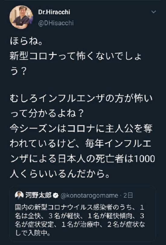Dr.Hisacchiが「新型コロナって怖くない」と投稿したツイートの画像