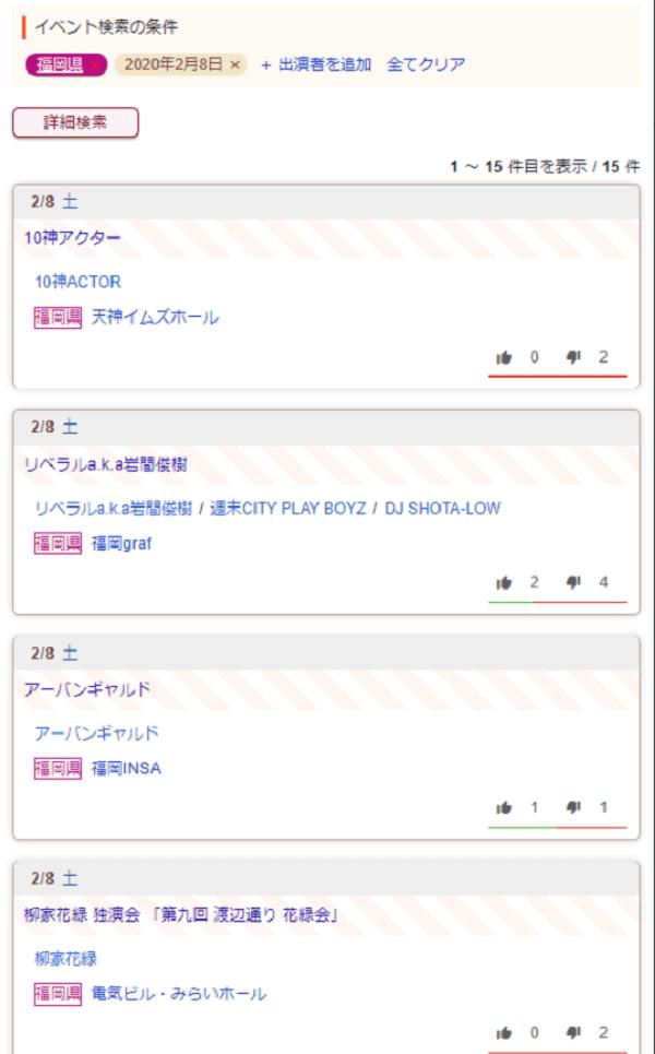 2月8日の福岡のライブ情報の画像