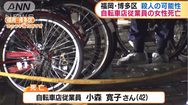 博多区住吉のトートサイクルで殺人事件のニュースのキャプチャ画像