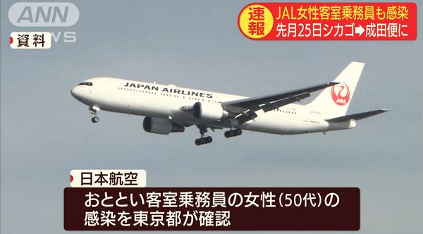 JALの客室乗務員の女性が新型コロナに感染していたニュースのキャプチャ画像