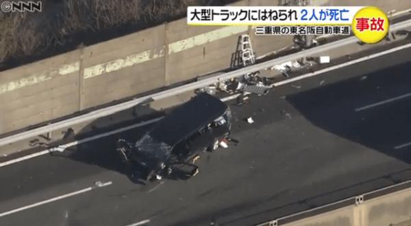 東名阪道の死亡事故のニュースのキャプチャ画像