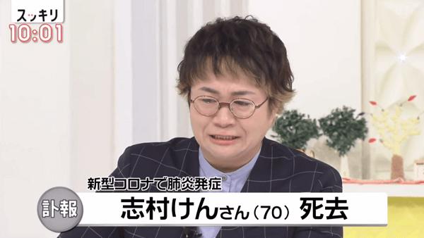 ハリセンボン春奈が志村さんの訃報で号泣している画像