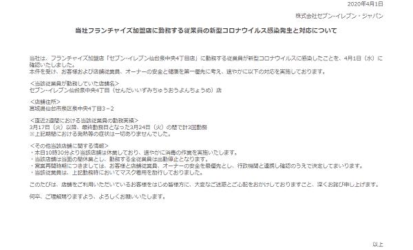 セブン-イレブン仙台泉中央4丁目店の店員がコロナに感染していたことを報告している画像
