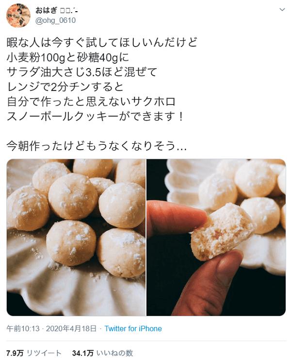 Twitterで話題のスノーボールでレシピのツイートのキャプチャ画像