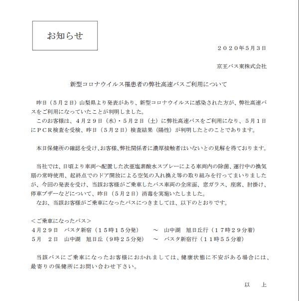 京王バスのコロナ感染者の利用についての発表のキャプチャ画像