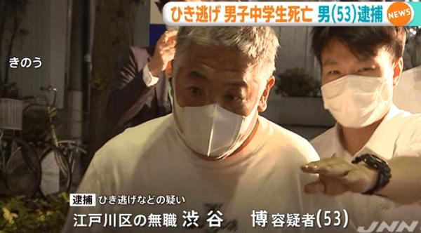 江戸川区でひき逃げした渋谷博容疑者の顔写真の画像