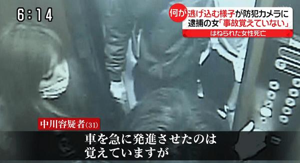 中川真理紗の顔が一瞬映った防犯カメラのキャプチャ画像
