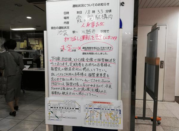 東武東上線の霞ヶ関駅で人身事故が発生した掲示板の画像