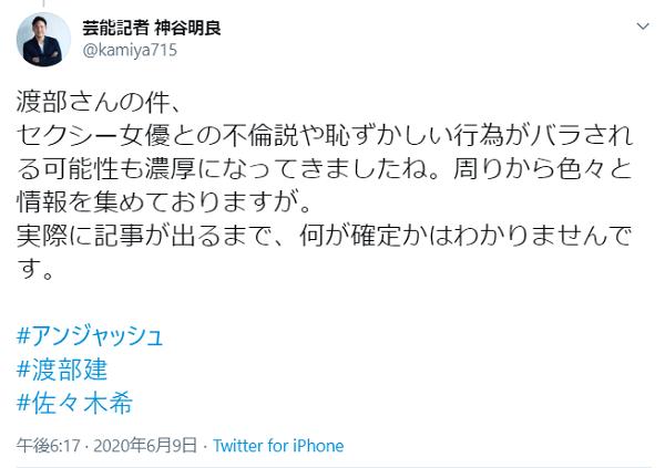 芸能記者の神谷明良さんのツイートの画像
