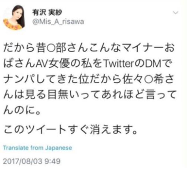 滝川恵理さんが渡部さんからナンパされたことを暴露しているツイートの画像