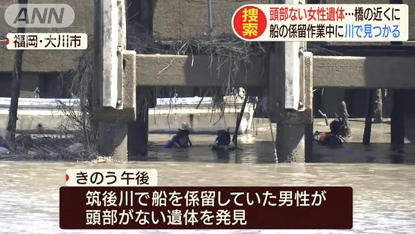 大川市の筑後川で頭部のない女性の遺体が見つかったニュースのキャプチャ画像