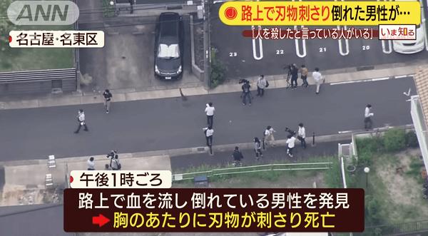 名古屋市名東区の殺人事件のニュースのキャプチャ画像