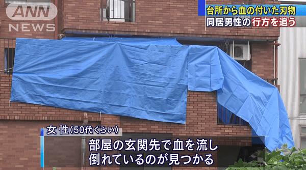 板橋区徳丸で女性が殺害された殺人事件のニュースのキャプチャ画像
