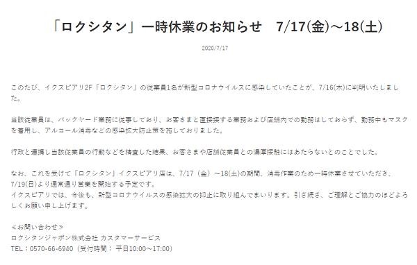 東京ディズニーリゾートのイクスピアリでコロナ感染者の画像