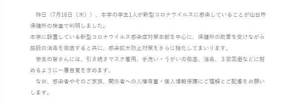 仙台大学の学生が新型コロナウイルス感染し報告している画像