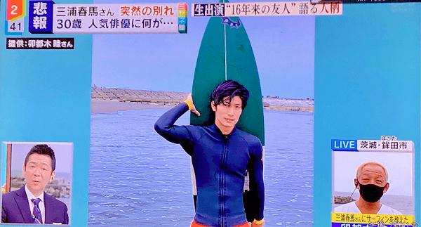 ミヤネ屋にサーフィンの師匠・卯都木睦さんが出演しているキャプチャ画像