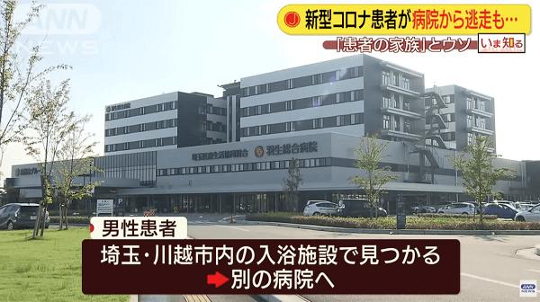 羽生総合病院でコロナ患者が脱走のニュースのキャプチャ画像
