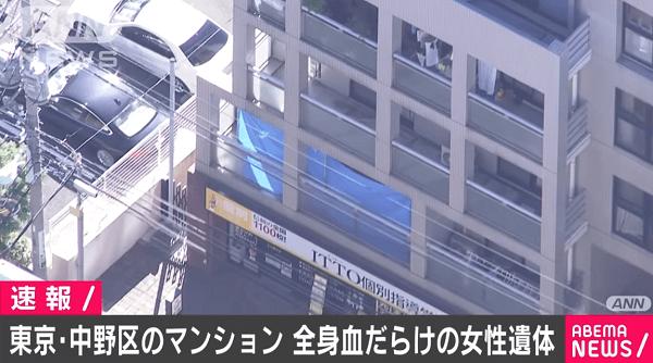 中野区白鷺で野口麻美さんが殺害された殺人事件のニュースのキャプチャ画像