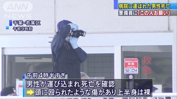 千葉中央メディカルセンターに血まみれの男性放置のニュースのキャプチャ画像