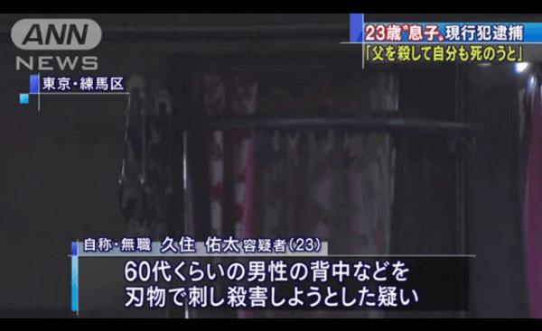 練馬区中村の殺人事件のニュースのキャプチャ画像