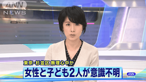 杉並区和田で無理心中のニュースのキャプチャ画像