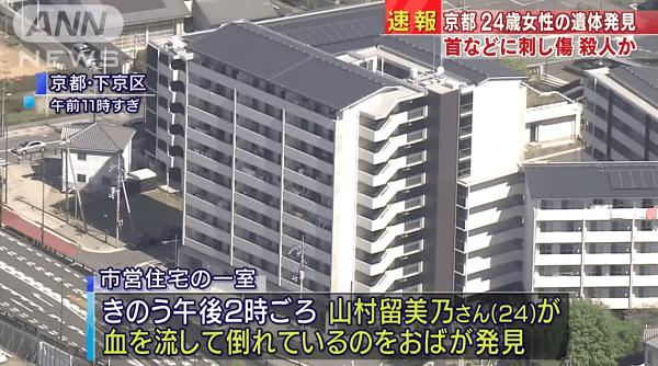山村留美乃さん殺人事件のニュースのキャプチャ画像