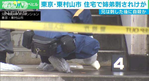 東村山市青葉町で殺人未遂事件のニュースのキャプチャ画像