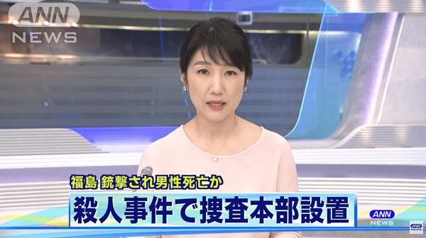 須賀川市陣場町「ガレージハウスS」で殺人事件のニュースのキャプチャ画像