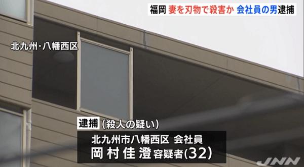 北九州市八幡西区の殺人事件のニュースのキャプチャ画像