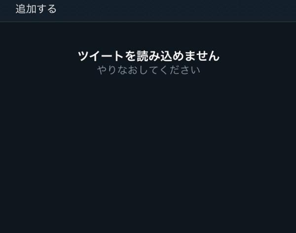 Twitter不具合でTLが読み込めない画面のキャプチャ画像