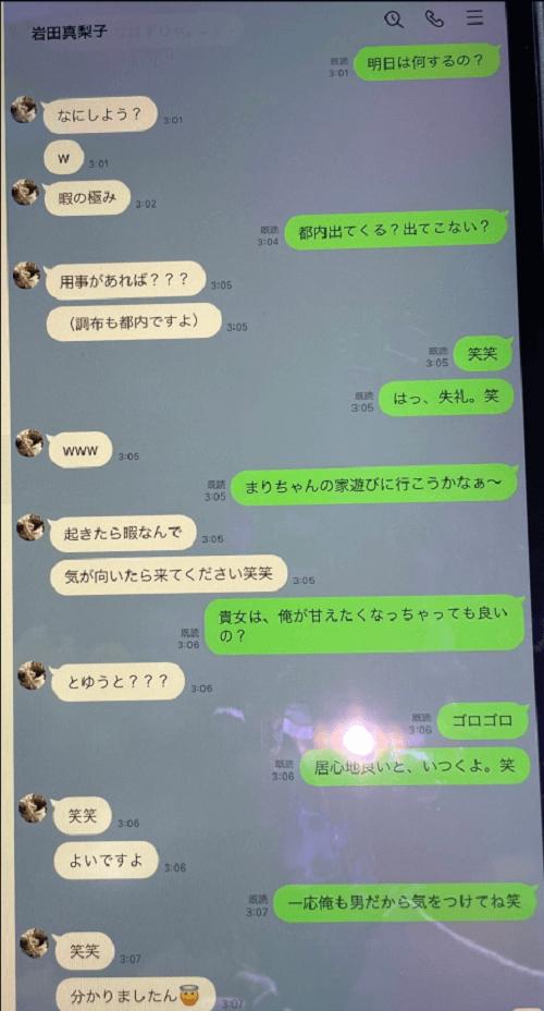 倉地雄大Pが浮気していた証拠のLINEの画像