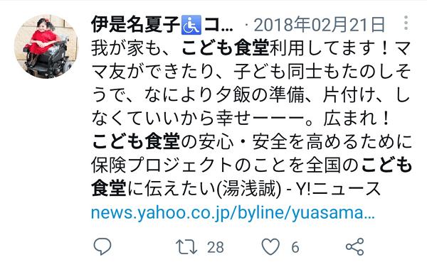伊是名夏子が子ども食堂を利用していたツイートの画像